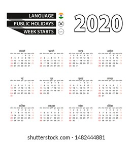 Hindi Month Images, Stock Photos & Vectors | Shutterstock