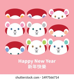 2020 Chinese new year with cute cartoon white mouse and whack a mole game.