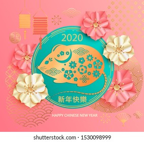 2020 Chinese New Year with golden rat elegant greeting card illustration with traditional asian flowers,patterns.For banners,flyers,invitation,congratulations.Chinese translation:Happy new year.Vector