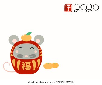 2020 Chinese New Year greeting card with cute daruma doll rat with Japanese kanji for Good fortune, oranges, red stamp with kanji for Rat. Vector illustration. Design concept, element, holiday banner.