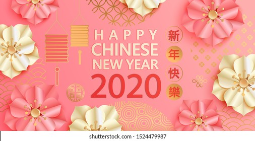 2020 Chinese New Year greeting elegant card illustration with traditional asian elements,flowers,patterns, great for banners,flyers,invitation,congratulations.Chinese translation:Happy new year.Vector