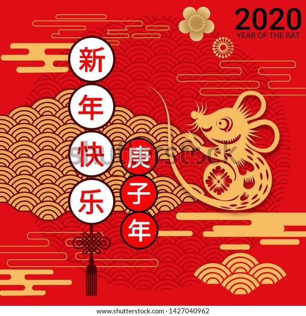 Carte De Lasie 2020.Image Vectorielle De Stock De Carte De Voeux De Nouvel An