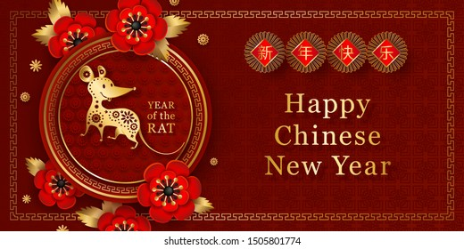 2020 Chinese New Year Rat zodiac sign. Red and gold festive background with rat, peony flowers, hieroglyph. Banner, greeting card, invitation design in paper art. Chinese translate: Happy New Year