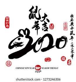 2020 design for Chinese New Year. Rat calligraphy, Translation: year of the rat brings prosperity and good fortune. Rightside seal translation: Everything is going very smoothly.