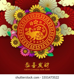 2020 happy chinese new year. Year of rat or mouse with golden color and flower and cloud decoration. blossom spring flower decoration. (text translation = happy lunar new year)
