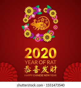 2020 happy chinese new year. Year of rat or mouse with golden color and flower decoration. blossom spring flower decoration. poster banner template.(text translation = happy lunar new year)