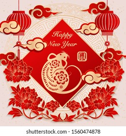 2020 Happy Chinese new year of retro elegant relief peony flower lantern rat cloud and spring couplet. (Chinese translation : rat)