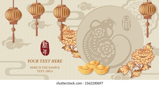 2020 Happy Chinese new year of retro elegant relief lantern peony flower rat and gold ingot. Chinese Translation : Rat and new year.