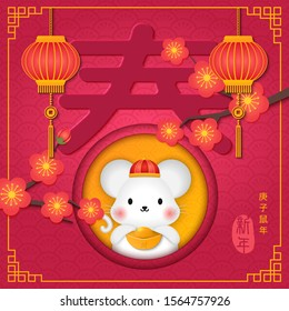 2020 Happy Chinese new year of cartoon cute rat and plum blossom spiral curve cloud with Chinese word design Spring. Chinese Translation : New year of the rat and Spring.