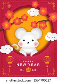2020 Happy Chinese new year of cartoon cute rat and plum blossom spiral curve cloud. Chinese Translation : New year and rat.