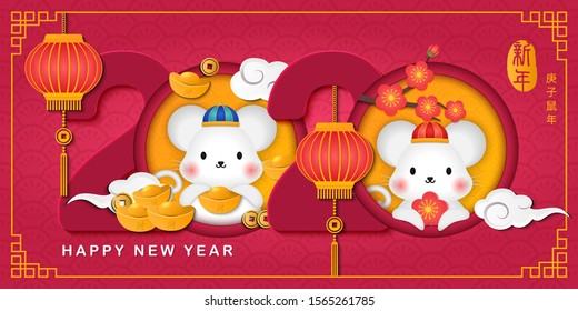 2020 Happy Chinese new year of cartoon cute rat and plum blossom spiral curve cloud golden ingot. Chinese Translation : New year of the rat.
