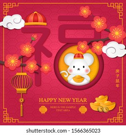 2020 Happy Chinese new year of cartoon cute rat and golden ingot plum blossom spiral curve cloud with Chinese word design Blessing. Chinese Translation : New year of the rat and Blessing.