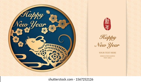 2020 Happy Chinese new year of golden relief rat plum blossom flower and spiral curve cloud. Chinese translation : New year.