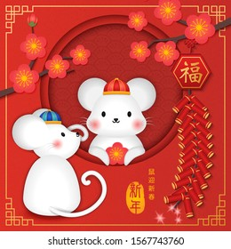 2020 Happy Chinese new year of cartoon cute rat and plum blossom spiral firecrackers. Chinese Translation : New year of the rat and blessing.