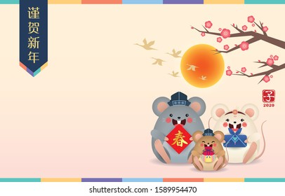 2020 Korean New Year - Seollal greeting template. Cute cartoon mouse family with lucky bag, gift, sunrise & cherry blossom in flat vector illustration. (caption: Happy New Year, year of the rat)