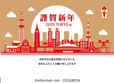 2020 new year card template illustration . Tokyo cityscape( landmark buildings ) / with text space. translation: Kinga-shinnen (new year greeting words),Thank you very much for your help last year ...