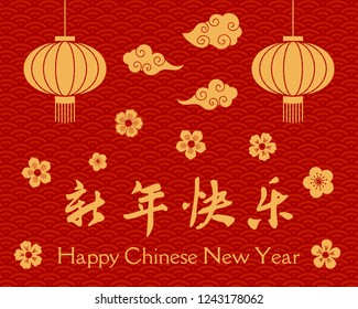 2020 New Year greeting card with lanterns, clouds, flowers, Chinese text Happy New Year, on a background with waves pattern. Vector illustration. Design concept for holiday banner, decorative element.