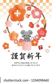 2020年の年賀状デザインイラスト/日本語版「お祝いとおめでとう/今年はいい/平成32年の新年」
