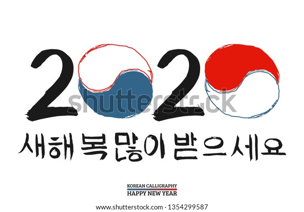 Korean New Year 2020 2020 Number Korean Text Translate Happy Stock Vector (Royalty Free