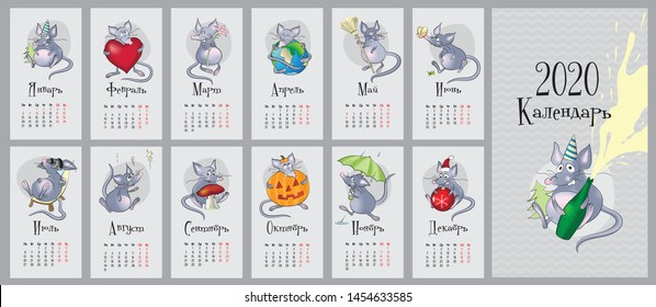 2020 vector calendar with hand drawn illustartions of rats for each month. Year of the rat. Russian language, cyrillic signs, week starts on Monday