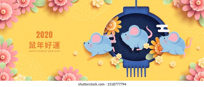 2020 year of the rat lovely paper art mouse and lantern on yellow floral banner, good luck in new year written in Chinese words