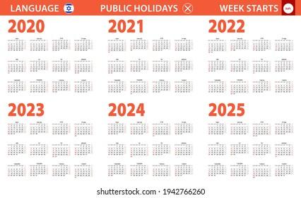 Jewish Calendar 2022 2023.Hebrew Calendar Images Stock Photos Vectors Shutterstock