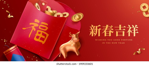 2021 3d CNY celebration banner with top view of gold bull toy and red envelopes. Translation: Fortune, Happy Chinese new year.