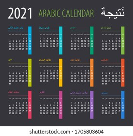 Calendrier Musulman Images, Stock Photos & Vectors | Shutterstock