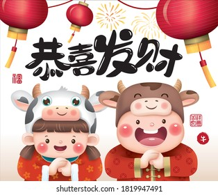 2021 Chinese new year, year of the ox greeting card design with 2 kids wearing cow costume. Chinese translation: