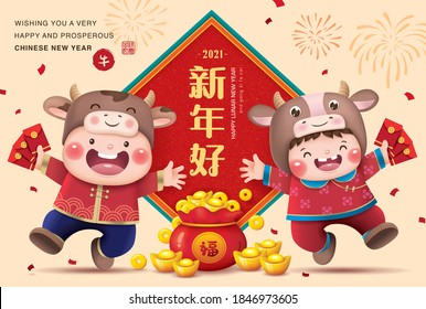 2021 Chinese new year, year of the ox greeting card design with 2 little kids holding red packets. Chinese translation: Happy New Year. Cow & good luck (red stamp).