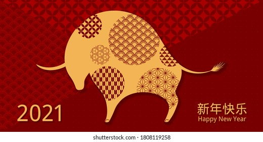 2021 Chinese New Year vector illustration with ox silhouette, Chinese text Happy New Year, gold on red patterns background. Flat style design. Concept for holiday card, banner, poster, decor element.