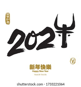 2021 design. Chinese calligraphy translation: Happy New Year. Year of the Ox. Leftside seal translation: Everything is going smoothly. Rightside seal translation: Ox.