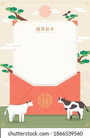 2021 Korean New Year's Day illustration. Letter background with white cows. (Chinese translation: Happy New Year)