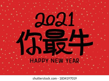 2021 Lunar New Year Year of the Ox, Chinese translation: The Year of the Ox is the best, and the Year of the Ox is good fortune
