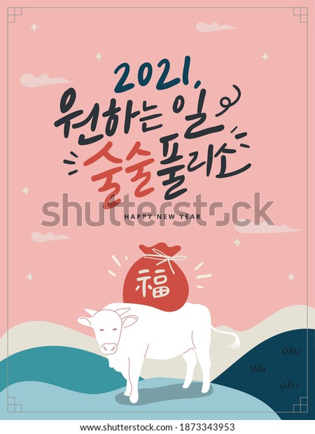2021 New Year Calligraphy Poster in a Korea traditional background. A white ox is carrying a lucky bag. A year of the ox.  ( Translation : May your all things go well in 2021)