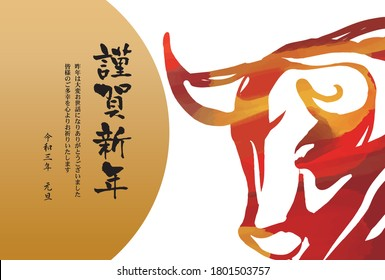 2021 New Year card Japanese template Translation: Happy new year Last year I wish you all the best of luck. New Year's Day