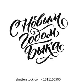 2021 is the year of the Bull in the Eastern calendar. Happy New Year Russian Calligraphic Inscription. Black Holiday Lettering. Translation: Year of the Bull