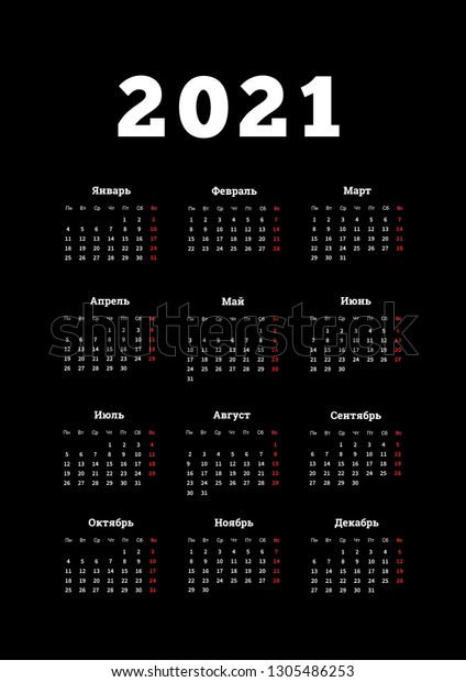 2021 Year Simple Calendar On Russian Stock Vector (Royalty Free