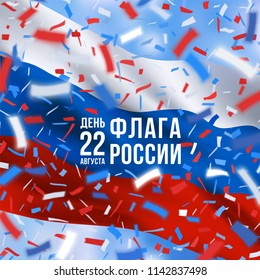 22 august Flag Day of Russia greeting card with colorful flying confetti and national flag of of Russian Federation. Red, white, blue design with blurred rays.