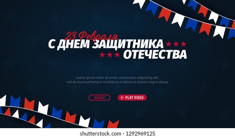 23 February banner. Translation - 23 February, Defender of the Fatherland day. Russian national holiday