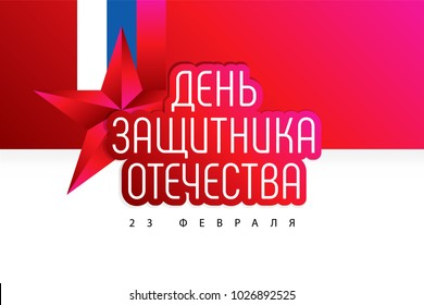 23 February. Defender of the Fatherland Day. Use for banner, poster, card, postcard, social media, event advertisement, etc. Compatible with jpg, png, eps, cdr, svg, pdf, ico, gif.