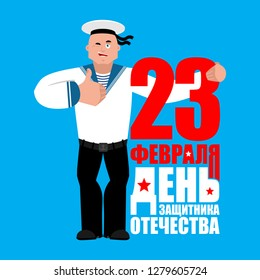 23 February. Defender of Fatherland Day. Sailor thumbs up and winks. Translation text Russian. February 23. Congratulations