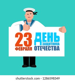 23 February. Defender of Fatherland Day. Sailor thumbs up and winks. Russian soldier seafarer happy emoji. Seaman Military in Russia Joyful. Army holiday for Russian Federation.