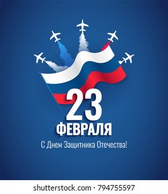 23 February Defender of the Fatherland Day greeting card. Russian national holiday. Celebration background with waving flag and flying airplanes. Vector illustration