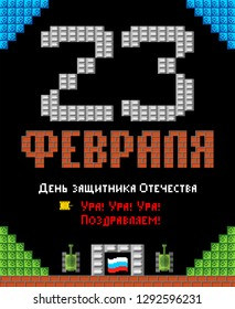 23 February. Defenders of Fatherland Day. Tank pixel art postcard. Stylize old game 8 bit. Army holiday in Russia. Russian text: congratulations. February 23