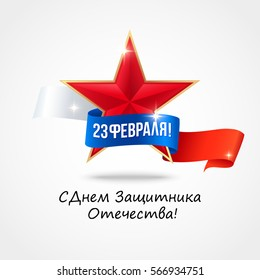 23 february fatherland defender day background.