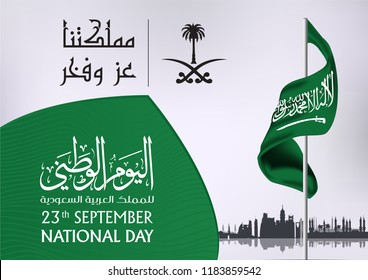 23 September Saudi Arabia National Day. Translation: Your glory may last for ever my homeland, a statement for independence day of Saudi Arabia.