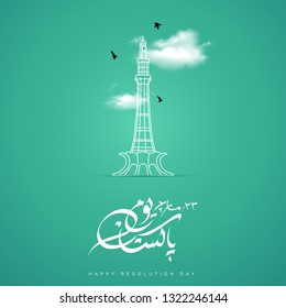 23rd of march Pakistan Day Celebration vector illustration - Vector with Urdu Calligraphy .