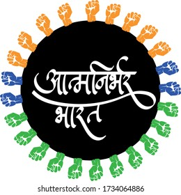 24 Unity hands on circle with text Self Dependent India, Hindi text Atmanirbhar Bharat calligraphy creative Hindi font.