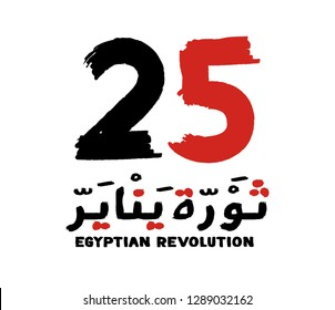 25 January Egyptian Revolution Day arabic Calligraphy with white background - Translation of text '25 January Egyptian Revolution, tahrir square